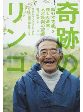 奇跡のリンゴ 「絶対不可能」を覆した農家木村秋則の記録