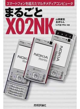 まるごとX02NK スマートフォンを超えたマルチメディアコンピュータ