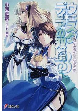 ウェスタディアの双星 3 世を忍ぶ将軍漫遊記の章(電撃文庫)
