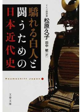 驕れる白人と闘うための日本近代史(文春文庫)