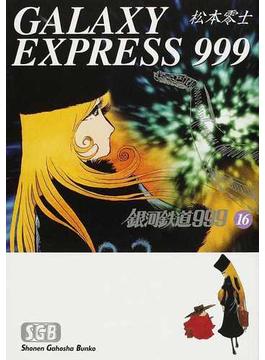 銀河鉄道999 16(少年画報社文庫)