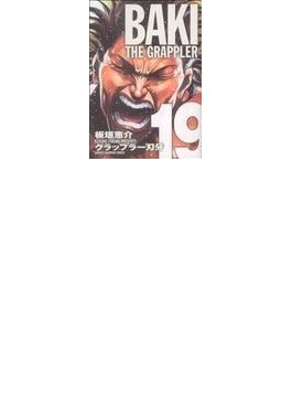 グラップラー刃牙 完全版 19(少年チャンピオン・コミックス)