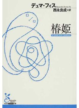 椿姫(光文社古典新訳文庫)