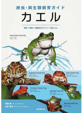 カエル 飼育+繁殖+種類別のポイント+病気etc.