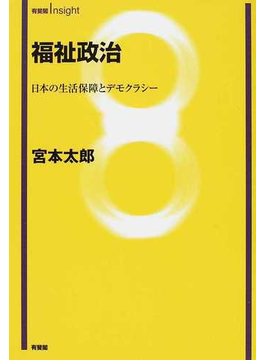 福祉政治 日本の生活保障とデモクラシー(有斐閣Insight)