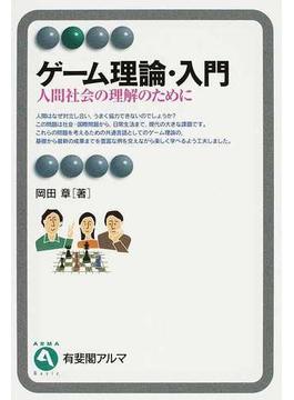 ゲーム理論・入門 人間社会の理解のために(有斐閣アルマ)