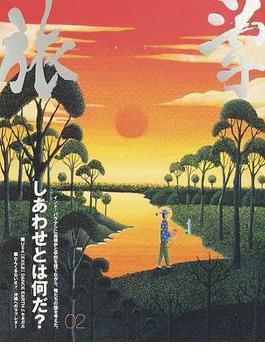 旅学 No.2(2008AUG.)