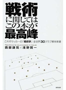 戦術に関してはこの本が最高峰 これぞサッカーの「戦術学」全世界30クラブ解体新書