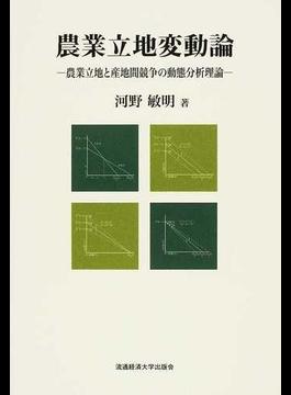 農業立地変動論 農業立地と産地間競争の動態分析理論