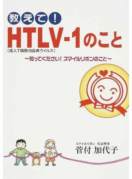 教えて!HTLV−1のこと 成人T細胞白血病ウイルス 知ってください!スマイルリボンのこと 第2版