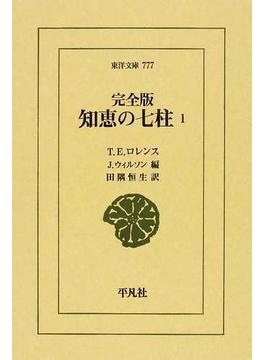 知恵の七柱 完全版 1(東洋文庫)