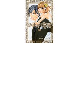 近キョリ恋愛(講談社コミックスDX) 10巻セット