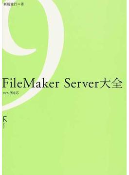 FileMaker Server大全