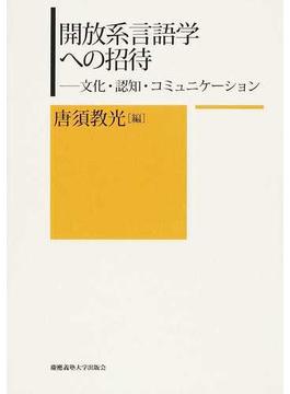 開放系言語学への招待 文化・認知・コミュニケーション