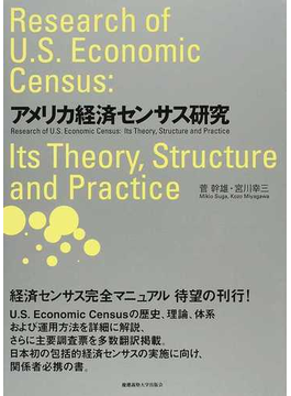 アメリカ経済センサス研究