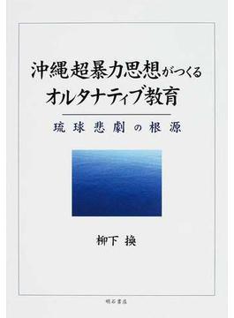 沖縄超暴力思想がつくるオルタナティブ教育 琉球悲劇の根源