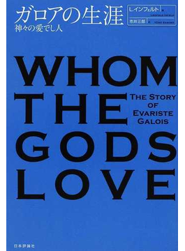 ガロアの生涯 神々の愛でし人 新装版