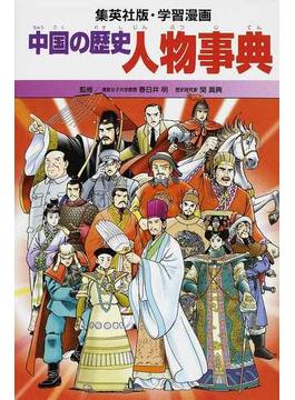 中国の歴史 別巻 人物事典