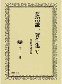 蓼沼謙一著作集 第5巻 労働保護法論