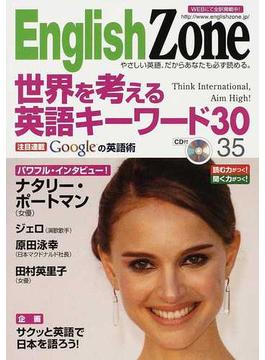 English Zone やさしい英語、だからあなたも必ず読める。 35 世界を考える英語キーワード30 グーグルの英語術 ナタリー・ポートマン ジェロ 田村英里子ほか
