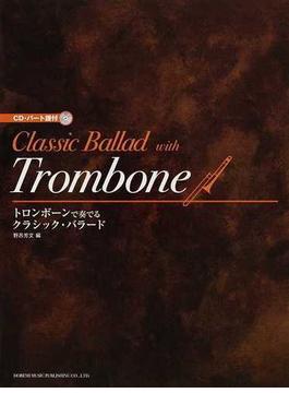 トロンボーンで奏でるクラシック・バラード