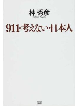 911・考えない・日本人