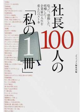 社長100人の「私の1冊」 唸った、感動した、咀嚼した!企業家の人生を変えたベスト本