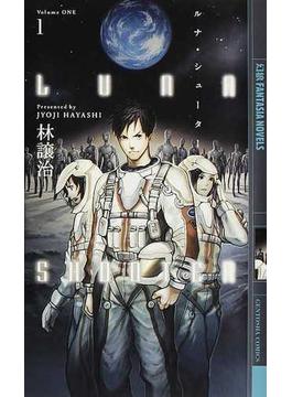 ルナ・シューター 1(幻狼ファンタジアノベルス)