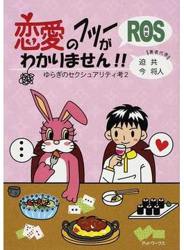 恋愛のフツーがわかりません!!