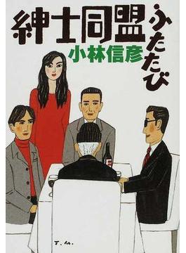 紳士同盟ふたたび(扶桑社文庫)