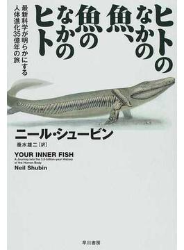 ヒトのなかの魚、魚のなかのヒト 最新科学が明らかにする人体進化35億年の旅