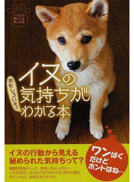 イヌの気持ちがおもしろいほどわかる本(扶桑社文庫)