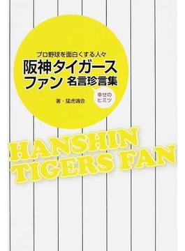阪神タイガースファン名言珍言集 プロ野球を面白くする人々 幸せのヒミツ