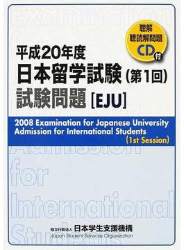 日本留学試験試験問題 平成20年度第1回