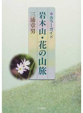 岩木山・花の山旅 カラーガイド