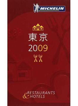 ミシュランガイド東京 RESTAURANTS&HOTELS 日本語版 2009