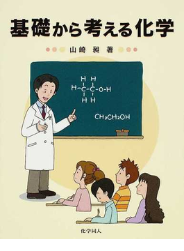 基礎から考える化学