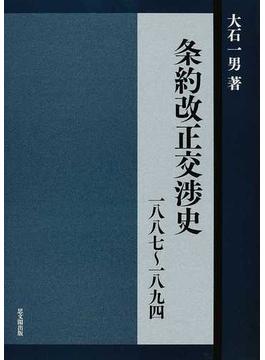 条約改正交渉史 1887〜1894
