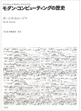 モダン・コンピューティングの歴史