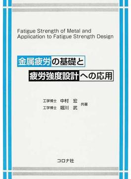 金属疲労の基礎と疲労強度設計への応用