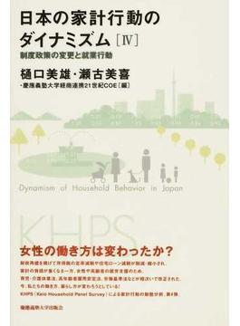 日本の家計行動のダイナミズム 4 制度政策の変更と就業行動