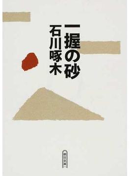 一握の砂の通販/石川 啄木/近藤 ...