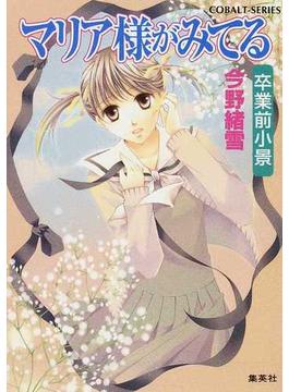 マリア様がみてる 32 卒業前小景(コバルト文庫)