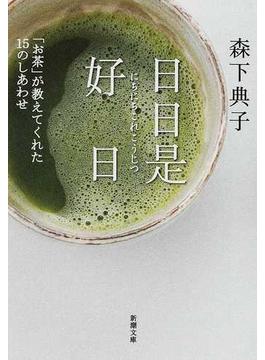 日日是好日 「お茶」が教えてくれた15のしあわせ(新潮文庫)