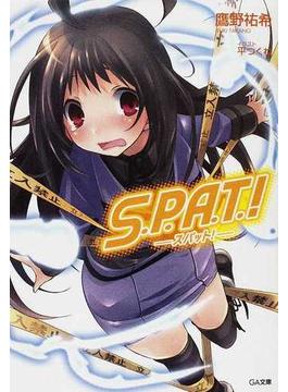 S.P.A.T.!(GA文庫)