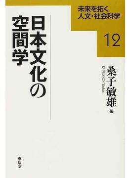 日本文化の空間学
