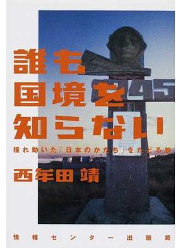 誰も国境を知らない 揺れ動いた「日本のかたち」をたどる旅