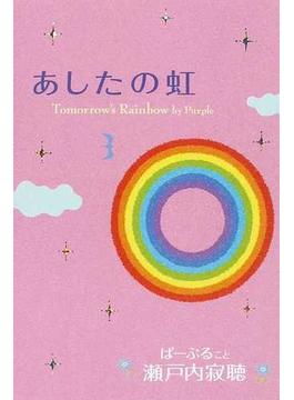 あしたの虹
