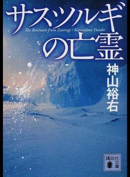 サスツルギの亡霊(講談社文庫)