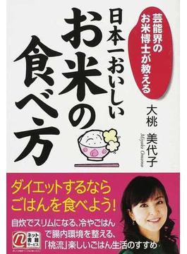 日本一おいしいお米の食べ方 芸能界のお米博士が教える